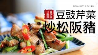 開胃下飯菜:豆豉芹菜炒松阪豬。沒胃口的時候,這道能讓你白飯一碗接一碗!