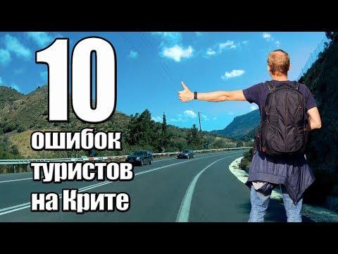 Крит Наиболее распространённые ошибки туристов