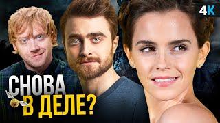 Проклятое Дитя - нужен ли Гарри Поттеру 9 фильм? Разбор анонса Джоан Роулинг.
