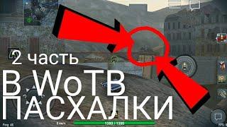 ПАСХАЛКИ В ИГРЕ WORLD OF TANKS BLITZ! (2 ЧАСТЬ)