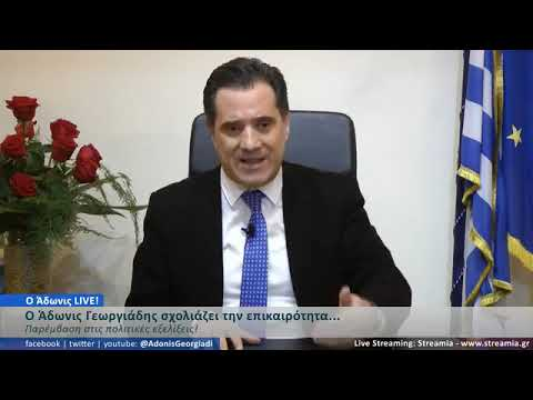 Άδωνις Γεωργιάδης Facebook Live 15/02/2019