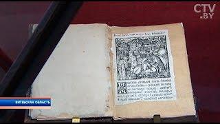 В Полоцке презентовали оригинальную «Малую подорожную книжку» Скорины 1522 года
