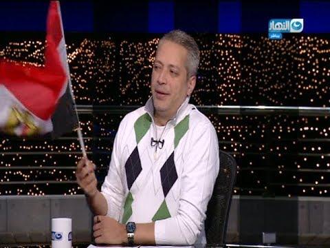 اخر النهار | تامر امين يحتفل بالعلم المصري بفوز مصر بتنظيم كاس الامم الافريقية 2019