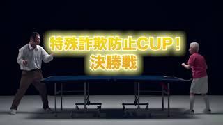 特殊詐欺スポーツシリーズ・卓球編3 振子 愛衣(ふりこ まない)VSニセ息子