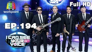 I Can See Your Voice -TH | EP.194 | CLASH | 6 พ.ย. 62 Full HD
