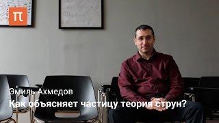 Эмиль Ахмедов - «Теоретическая физика: от квантовой механики до теории поля»
