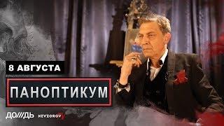 Невзоров и Уткин в программе «Паноптикум»  на  тв Дождь из студии Nevzorov.tv 08.08.2019
