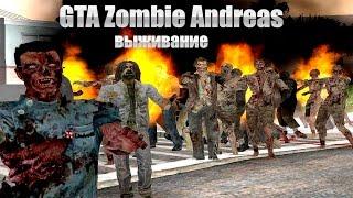 GTA San Andreas - Зомби апокалипсис выживание (первая часть)