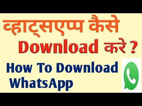 Whatsapp Download Karna Hai Whatsapp Kaise Download Kare 2018 || व्हाट्सएप्प चालू करें