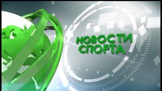 Новости спорта 04.09.19