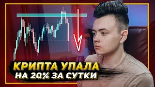 Причины ОБВАЛА КРИПТОВАЛЮТ 18 апреля. Что дальше. Мои торги, биткоин прогноз. Обзор рынка