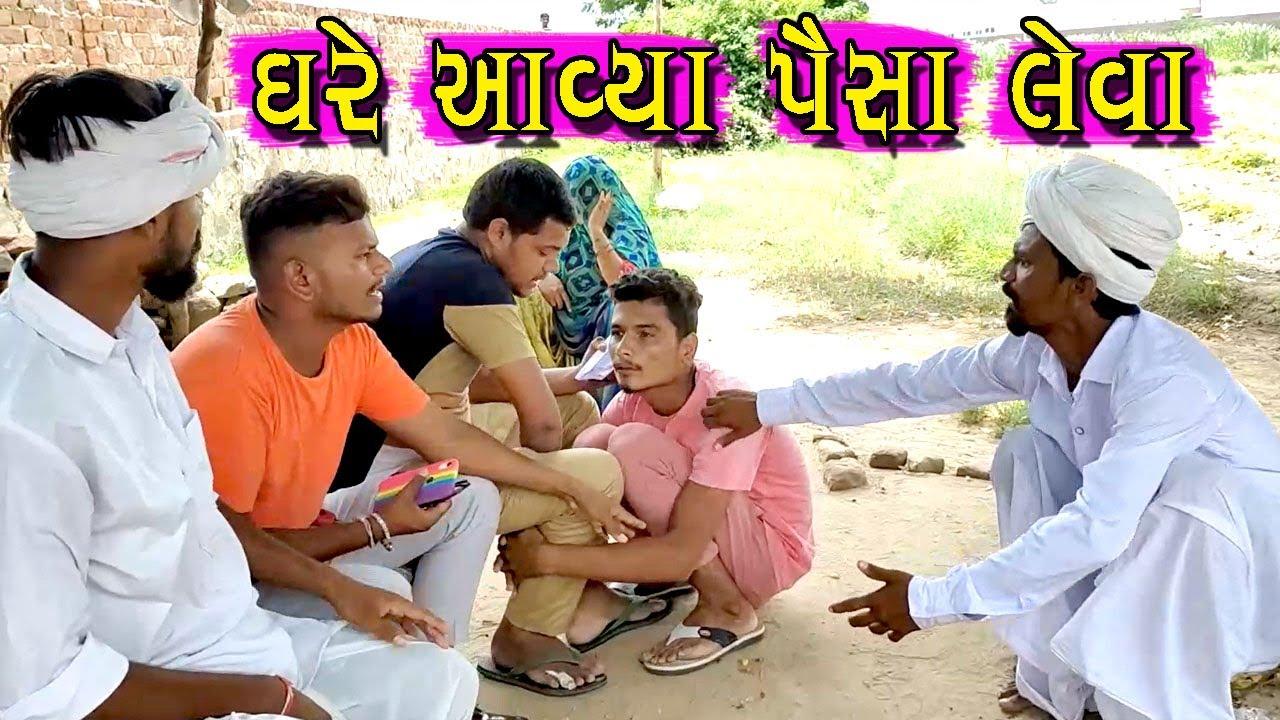 મળી ગયા પછી હિસાબ લેવા આવ્યા ઘેર    New Samajik Comedy Video
