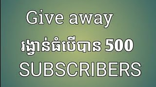 GM TY 500 Subscribe Giveaways រង្វាន់ធំ