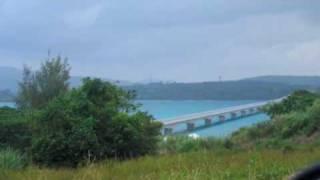 なんか心に響く唄。 沖縄に行った時の写真を載せてみました。
