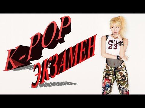 ЭКЗАМЕН (ЕГЭ) ПО ДИСЦИПЛИНЕ *** K-POP GAME