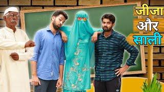 जीजा और साली || Haryanvi Comedy || Desi Panchayat || Morna Entertainment