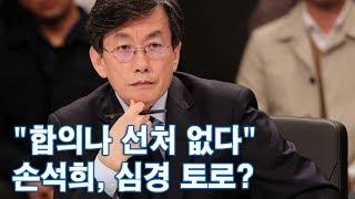 """손석희 """"합의나 선처 없다""""…쟁점은 '폭행·배임·동승자'"""