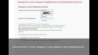 Как проверить готовность патента на работу в Москве