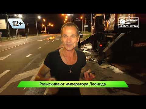 Новости Кирова выпуск 11.10.2019