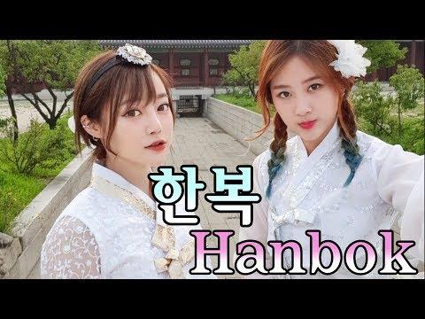 한복 입고 경복궁 데이트 with 타히티 제리 Trying a Korean Hanbok and visiting Gyeongbokgung