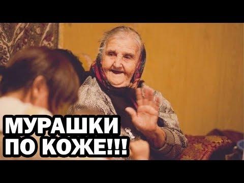 ЖУТКАЯ ТАЙНА!!! ВЫ