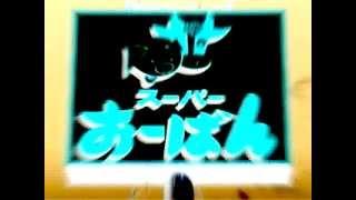 スーパーおーばん (PsyTrance Mix) / 芋掘りしてますか?