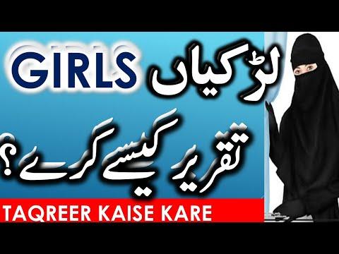 Ladkiyon ke Taqreer Karne Ka Tarika | How to Speech for Girls