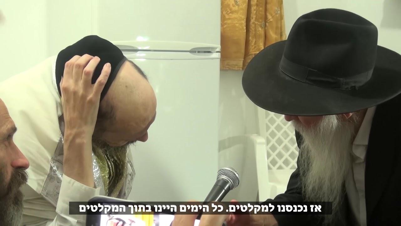 """פגישת הרב גינזבורג עם הרב דב קוק א' איר תשע""""ח"""