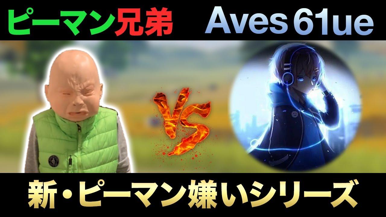 【荒野行動】ピーマン嫌い vs Aves61ue