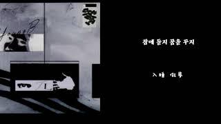 【韓中字】 Young B(영비)- TL