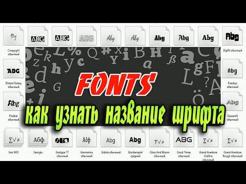 1#.  Как узнать название шрифта используемого на интернет страницах