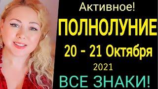 МОЩНОЕ! ПОЛНОЛУНИЕ 20 - 21ОКТЯБРЯ 2021/ ПОЛНОЛУ...