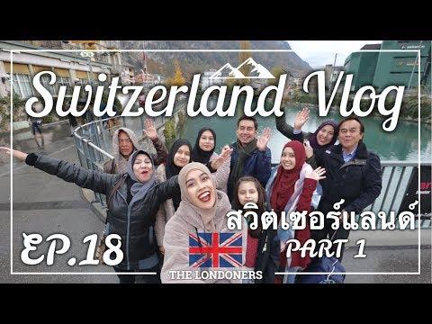 EP.18 เที่ยวสวิตเซอร์เเลนด์ | Switzerland  Travel Vlog