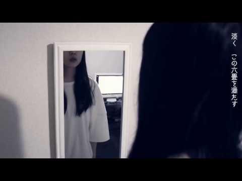 """長靴をはいた猫 """"水槽"""" (Official Music Video)"""