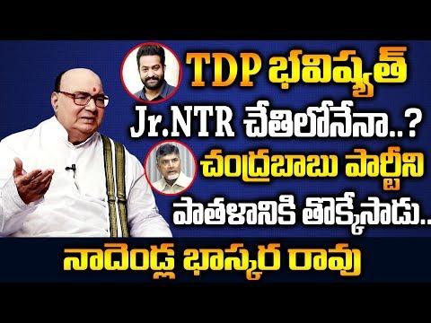AP Ex CM Nadendla Bhaskara Rao Sensational About Jr Ntr Political Entry | Chandrababu | #cmjagan
