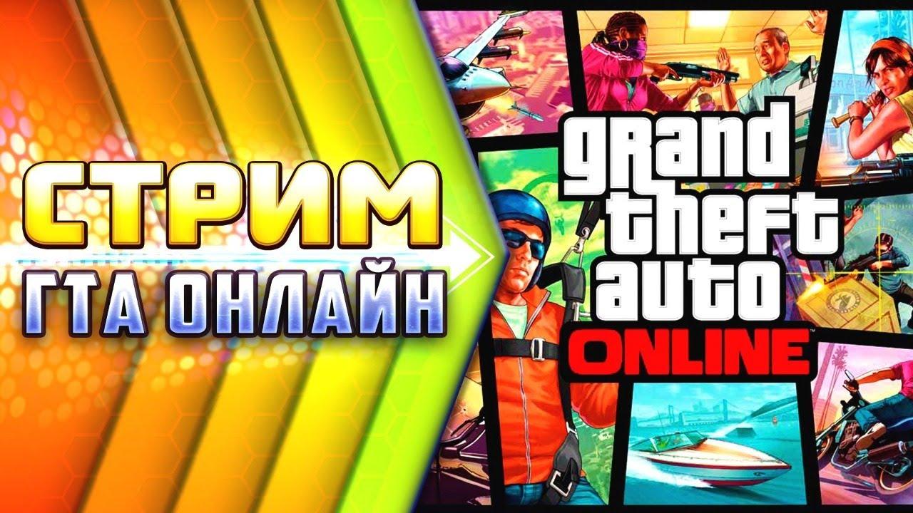 Стрим. ГТА 5 Онлайн. Играю с подписчиками в прямом эфире. GTA Online.