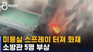 미용실 스프레이 터지면서…소방관 5명 부상 / SBS