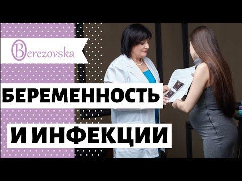 Др. Елена Березовская - Беременность и инфекции