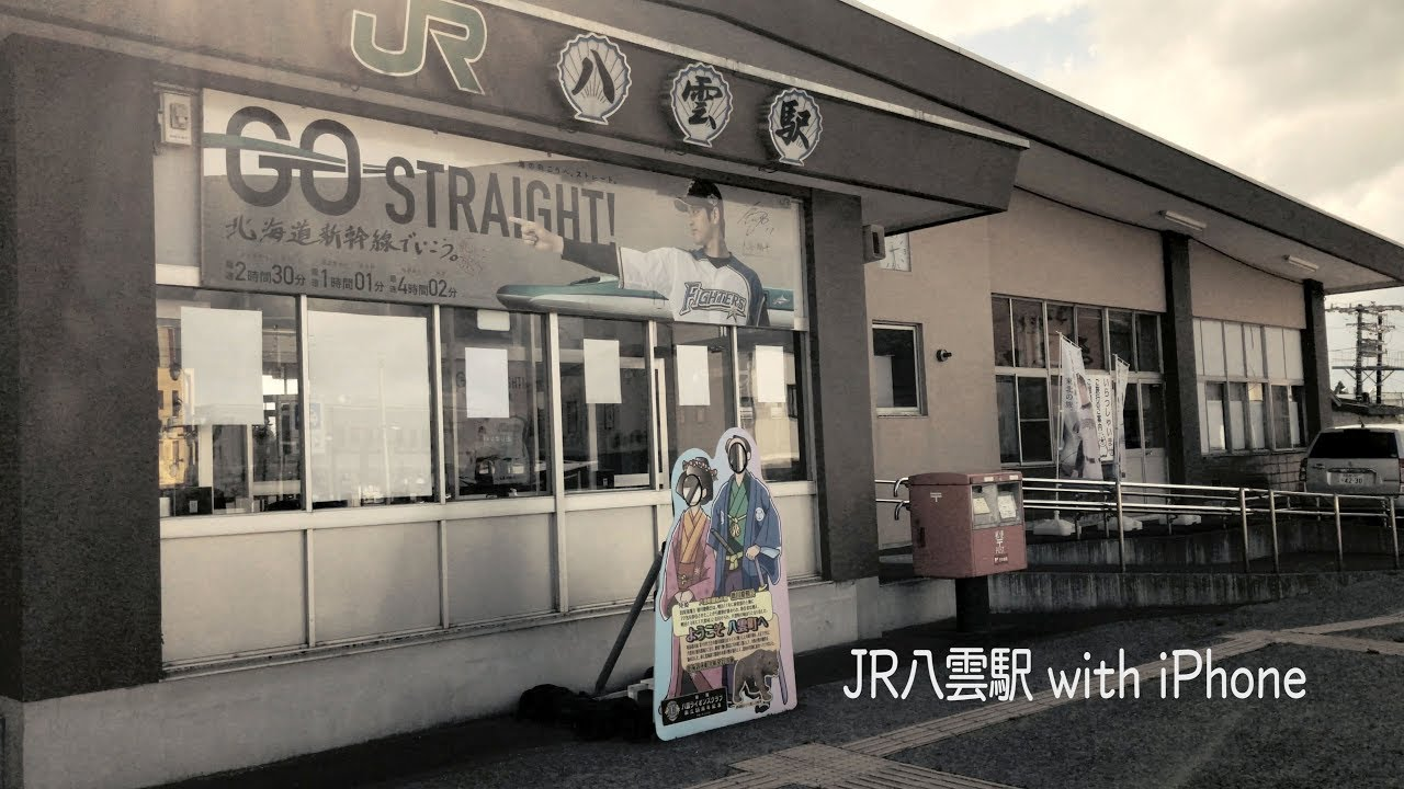 JR八雲駅 with iPhone - YouTube