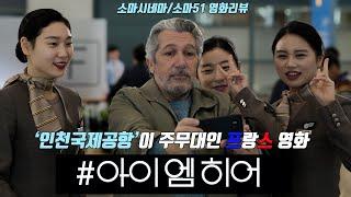 #아이엠히어 : '인천국제공항'이 주무대…