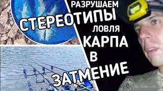 Ночная ловля Карпа в Крыму озеро Рыболовный клуб Красный камень 27.07.18 год