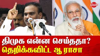 திமுக என்ன செய்தது? A Raja Latest speech today in DMK Kanimozhi Birthday Celebration 2021