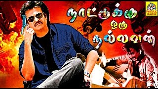 Super Star Rajinikanth In| Super Hit Actio Movie Full Hd| Nattukku Oru Nallavan| Tamil Hd Movie