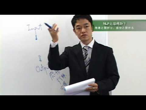 NLPとは- NLP無料動画学習サイト ... : 無料学習サイト : 無料