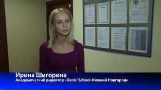 «Denis' School - Нижний Новгород»: спрос на обучение иностранным языкам остаётся стабильным