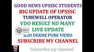 upsssc good news friends latest update results / tubewell operater /vdo many update