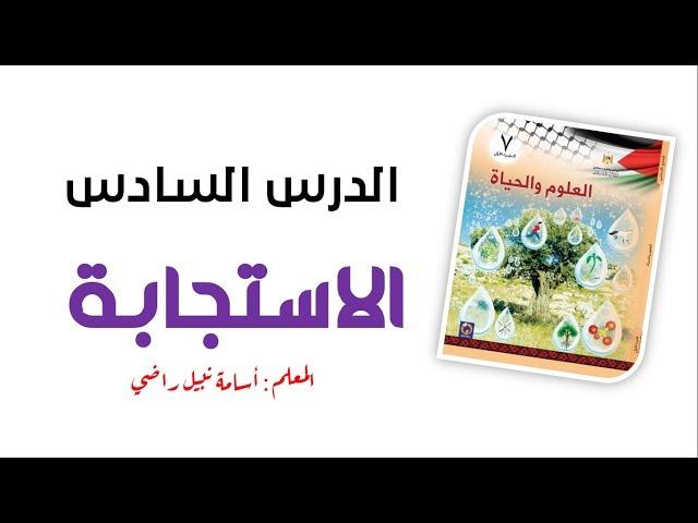 الاستجابة - العلوم والحياة - الصف السابع الأساسي - المنهاج الفلسطيني الجديد 2018
