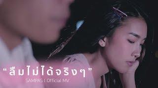 ลืมไม่ได้จริงๆ - SAMPAS | Official MV