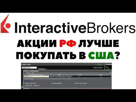 ????Как купить акции российских компаний нерезиденту через Interactive Brokers?