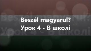 Угорська мова: Урок 4 - В школі